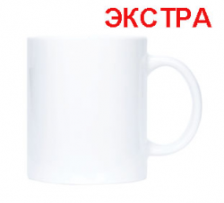Кружка цилиндр. БЕЛАЯ(ЭКСТРА) 350 мл.