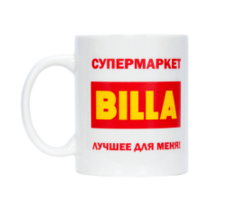 """Кружка керамическая, белая с 2-х цветной деколью. Логотип """"Billa"""""""