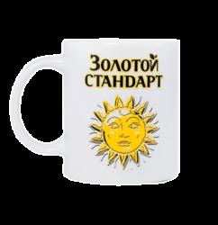 """Кружка керамическая, белая с 2-х цветной деколью. Логотип """"Золотой стандарт"""""""