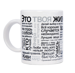 """Кружка керамическая, с 2-х цветной деколью. Логотип """"Любить"""""""